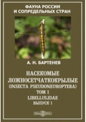 Фауна России и сопредельных стран. Насекомые ложносетчаткокрылые (Insecta Pseudoneuroptera). Т. 1. Libellulidae,  вып. 1