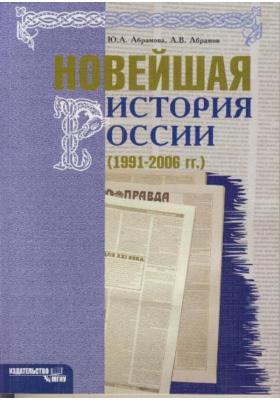 Новейшая история России (1991 - 2006 гг.) : Практикум