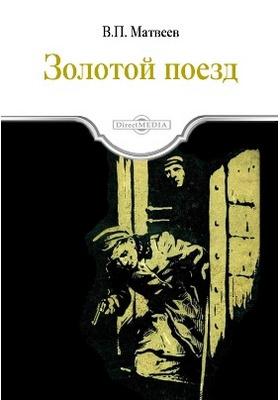 Золотой поезд: художественная литература