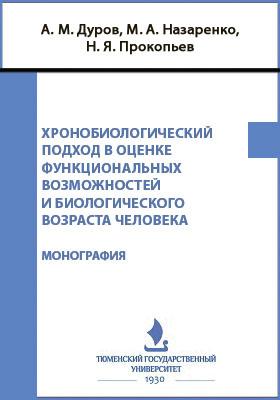 Хронобиологический подход в оценке функциональных возможностей и биологического возраста человека: монография
