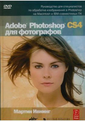 Adobe Photoshop CS4 для фотографов (+ DVD) = Adobe Photoshop CS4 for Photographers : Руководство для специалистов по обработке изображений в Photoshop на Macintosh и IBM-совместимых ПК