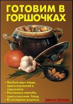 Готовим в горшочках: научно-популярное издание