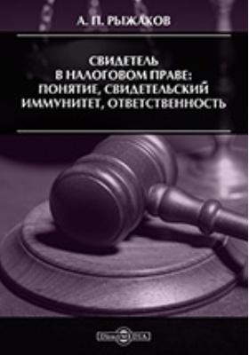 Свидетель в налоговом праве: понятие, свидетельский иммунитет, ответственность