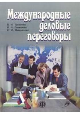 Международные деловые переговоры: учебное пособие
