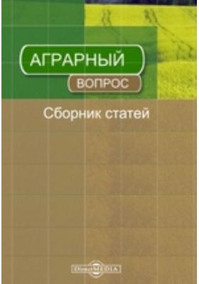 Аграрный вопрос: сборник статей. 1