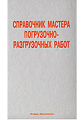 Справочник мастера погрузочно-разгрузочных работ: справочник