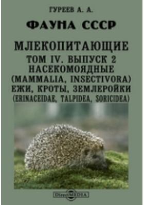 Фауна СССР. Млекопитающие. Насекомоядные (Mammalia, Insectivora). Ежи, кроты, землеройки (Erinaceidae, Talpidea, Soricidea). Т. IV, Вып. 2
