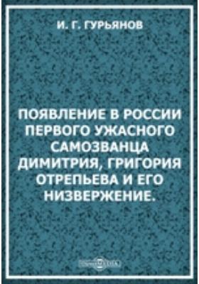 Появление в России первого ужасного самозванца Димитрия, Григория Отре...