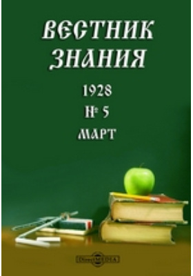 Вестник знания: журнал. 1928. № 5. Март