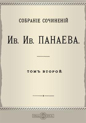 Собрание сочинений 1840-1844: художественная литература. Т. II. Повести, рассказы и очерки