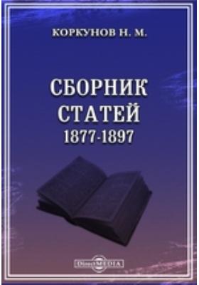 Сборник статей 1877-1897