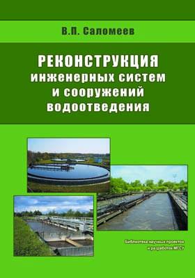 Реконструкция инженерных систем и сооружений водоотведения: монография
