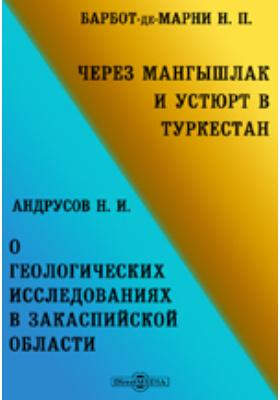 Через Мангышлак и Устюрт в Туркестан.  О геологических исследованиях в Закаспийской области, произведенных в 1887 г