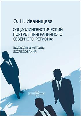 Социолингвистический портрет приграничного северного региона : подходы и методы исследования: монография