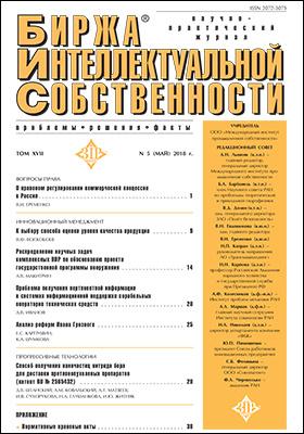 Биржа интеллектуальной собственности : проблемы, решения, факты: журнал. 2018. Том 17, № 5