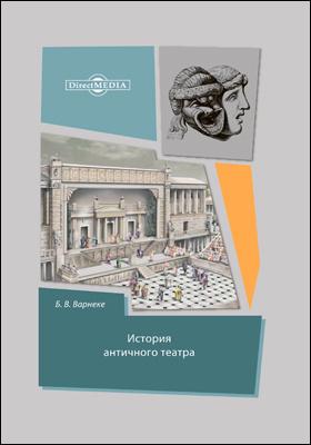 История античного театра