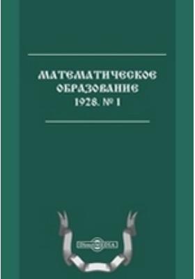Математическое образование: журнал. 1928. № 1