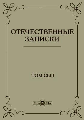 Отечественные записки. 1864. Март: учено-литературный и политический журнал. Т. 153