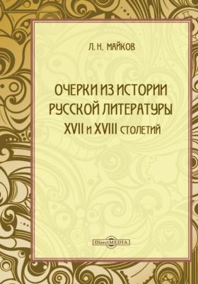 Очерки из истории русской литературы XVII и XVIII столетий: публицистика