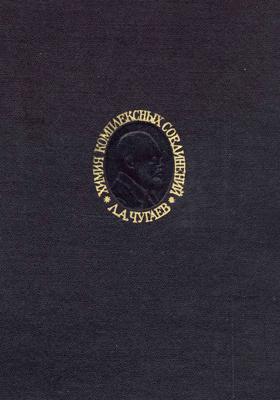 Химия комплексных соединений : Исследования в области комплексных соединений. Статьи 1907-1926