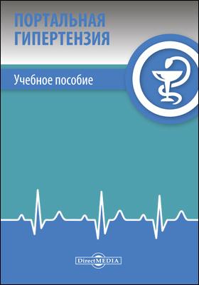 Портальная гипертензия: учебное пособие