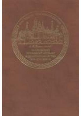 Московский приказный аппарат и делопроизводство XVI — XVII веков: монография