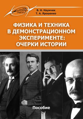 Физика и техника в демонстрационном эксперименте : очерки истории: пособие