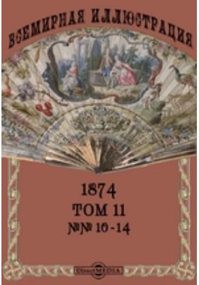 Всемирная иллюстрация: журнал. 1874. Том 11, №№ 10-14