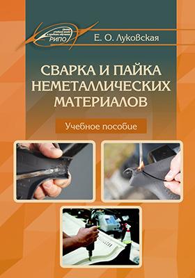 Сварка и пайка неметаллических материалов: учебное пособие