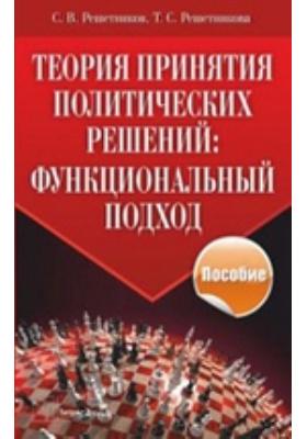 Теория принятия политических решений: функциональный подход: учебное пособие