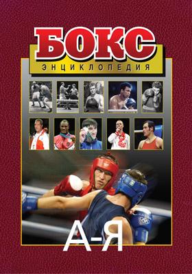 Бокс: энциклопедия