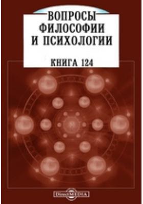 Вопросы философии и психологии: журнал. 1914. Книга 124