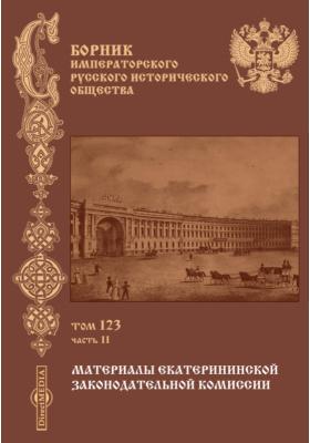 Сборник Императорского Русского исторического общества. 1907. Т. 123