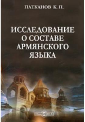 Исследование о составе армянского языка: монография