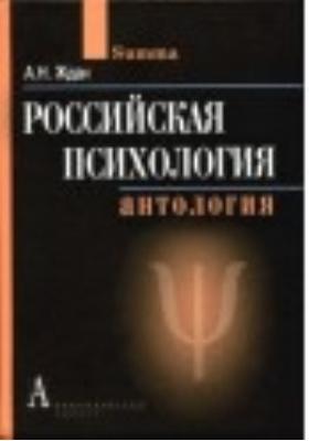 Российская психология. Антология