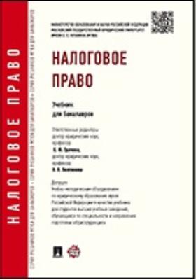 Налоговое право: учебник для бакалавров