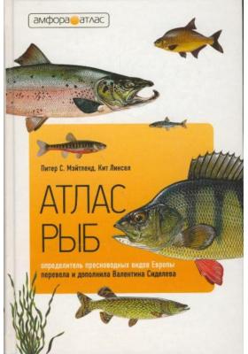 Атлас рыб = Philip's Guide to Freshwater Fish of Britain and Europe : Определитель пресноводных видов Европы