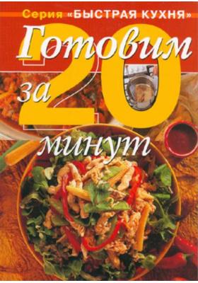 Готовим за 20 минут = The Ultimate 30 Minute Cookbook : Коллекция кулинарных рецептов