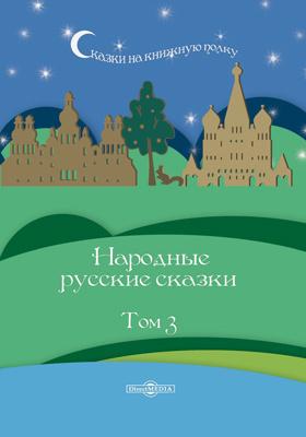 Народные русские сказки А. Н. Афанасьева: художественная литература : в 3 томах. Том 3