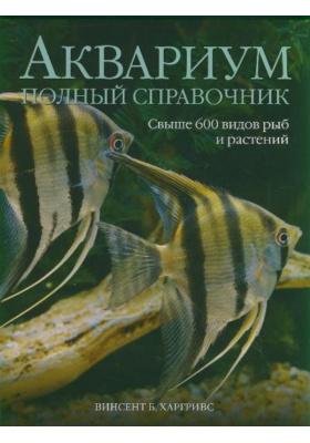 Аквариум : Полный справочник