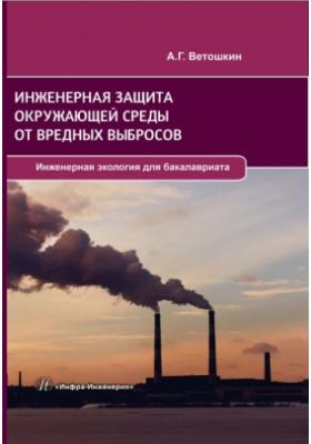 Инженерная зашита окружающей среды от вредных выбросов: учебное пособие : В 2-х частях