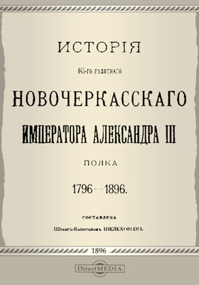 История 145-го пехотного Новочеркасского императора Александра III полка. 1796-1896