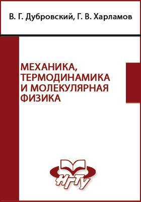 Механика, термодинамика и молекулярная физика : сборник задач и примеры их решения: учебное пособие