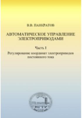 Автоматическое управление электроприводами: учебное пособие, Ч. 1. Регулирование координат электроприводов постоянного тока