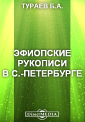 Эфиопские рукописи в С.-Петербурге