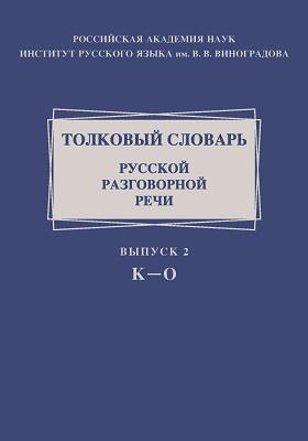 Толковый словарь русской разговорной речи: словарь. Вып. 2. К— О