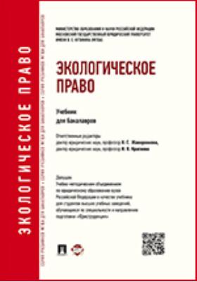 Экологическое право: учебник для бакалавров