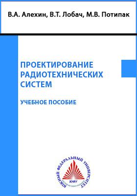 Проектирование радиотехнических систем: учебное пособие