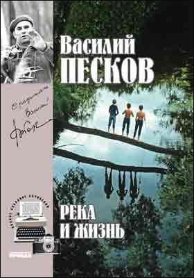 Полное собрание сочинений: публицистика. Том 10. Река и жизнь. 1973-1975
