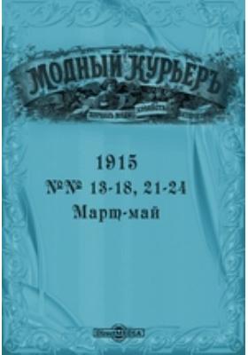 Модный курьер: журнал. 1915. №№ 13-18, 21-24, Март-май